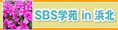 SBS学苑 in 浜北