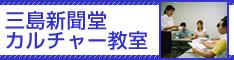 三島新聞堂カルチャー教室
