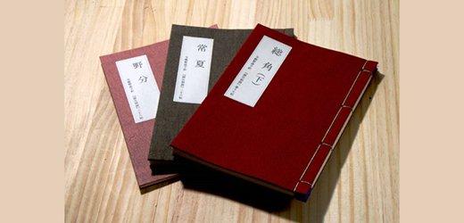 和綴じノートを作りましょう!